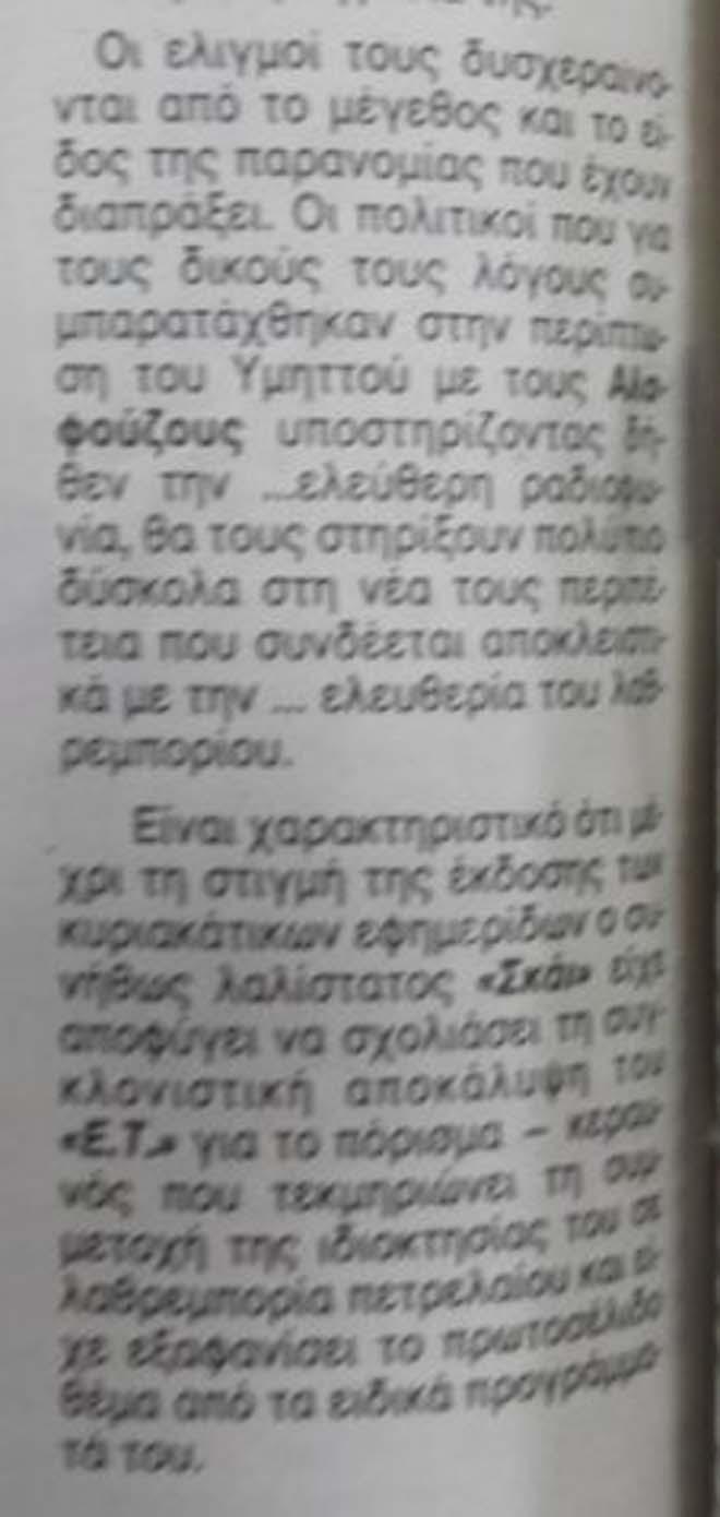 Βρὲ Ζωή... Τί ἀκριβῶς ἔχεις μέ τόν ΣΚΑΙ;28