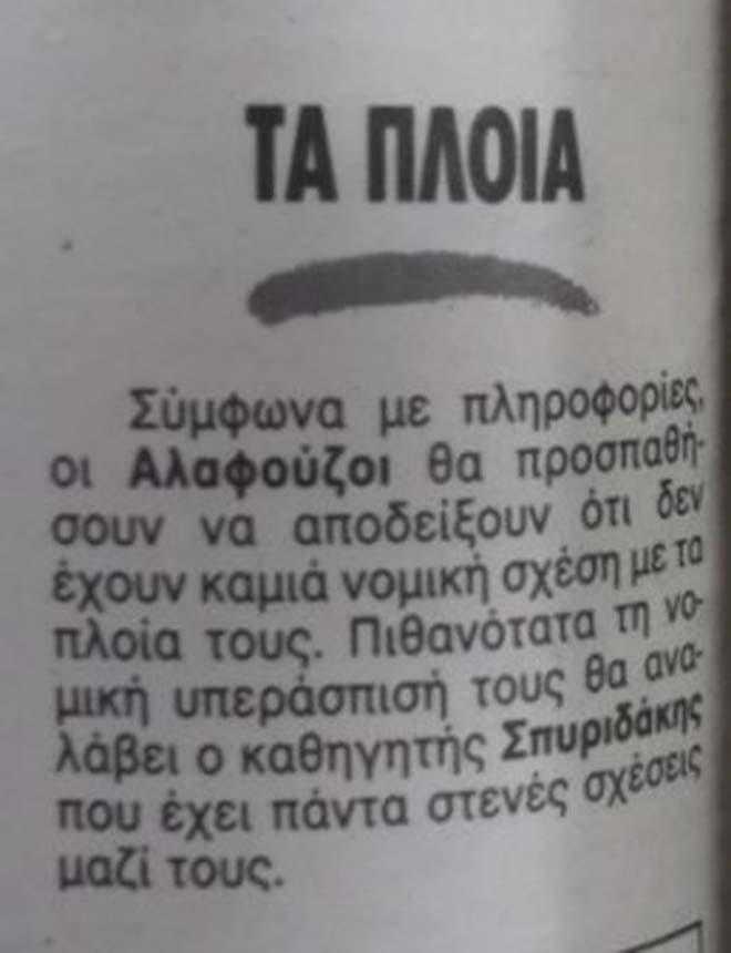 Βρὲ Ζωή... Τί ἀκριβῶς ἔχεις μέ τόν ΣΚΑΙ;29