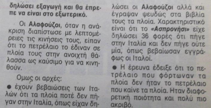 Βρὲ Ζωή... Τί ἀκριβῶς ἔχεις μέ τόν ΣΚΑΙ;33