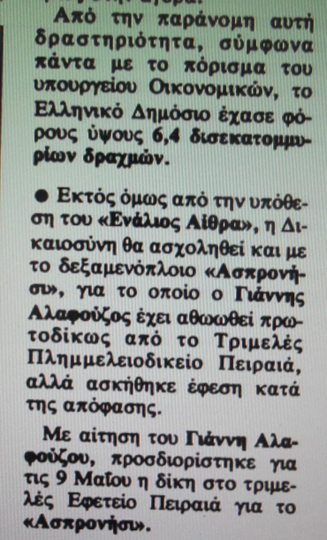 Βρὲ Ζωή... Τί ἀκριβῶς ἔχεις μέ τόν ΣΚΑΙ;108