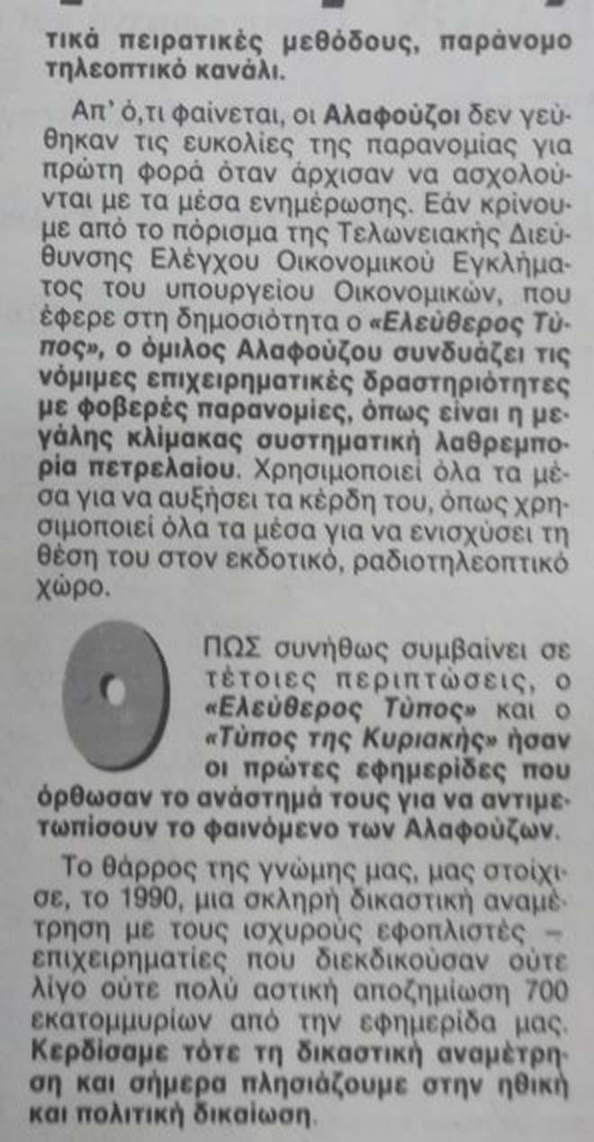 Βρὲ Ζωή... Τί ἀκριβῶς ἔχεις μέ τόν ΣΚΑΙ;37