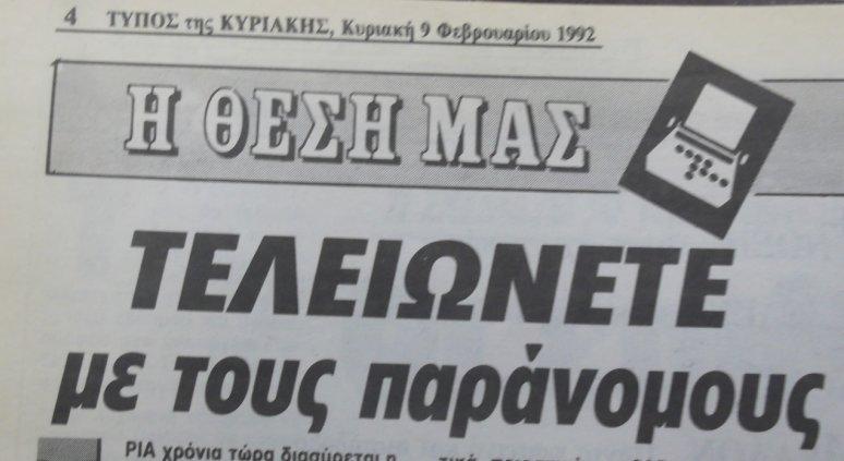 Βρὲ Ζωή... Τί ἀκριβῶς ἔχεις μέ τόν ΣΚΑΙ;39