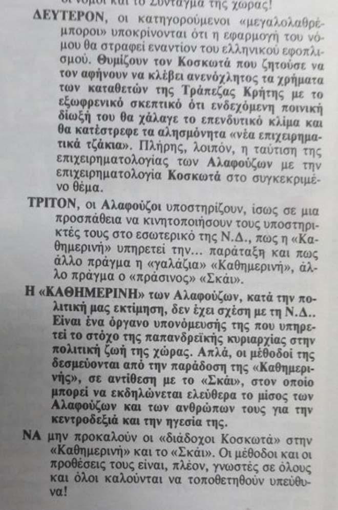 Βρὲ Ζωή... Τί ἀκριβῶς ἔχεις μέ τόν ΣΚΑΙ;41