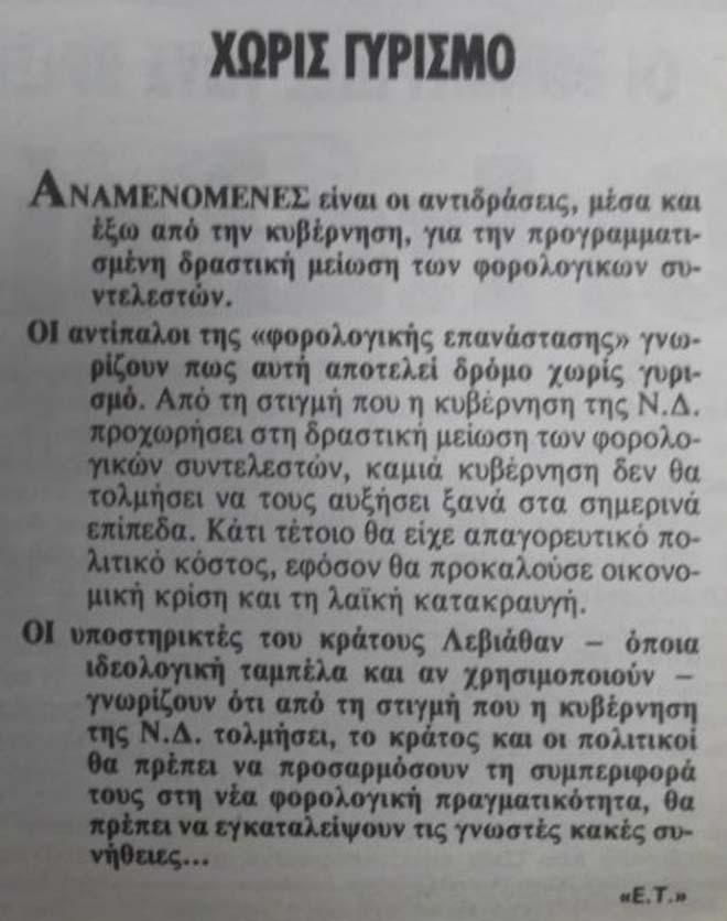 Βρὲ Ζωή... Τί ἀκριβῶς ἔχεις μέ τόν ΣΚΑΙ;42