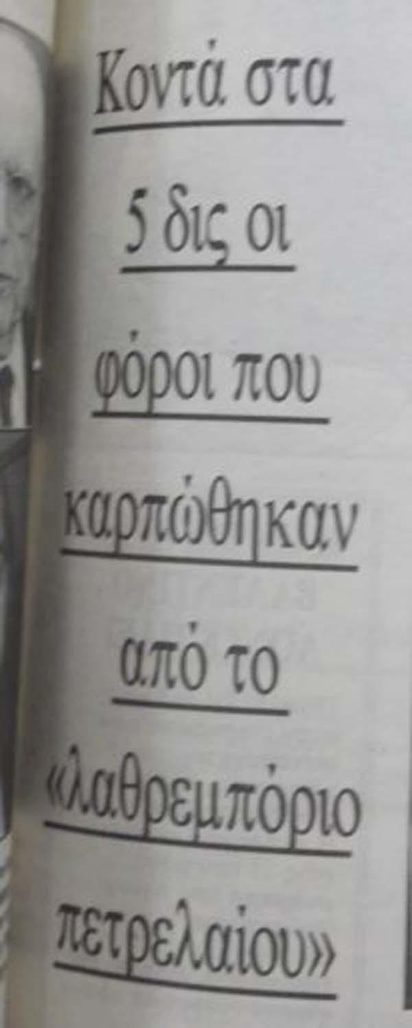 Βρὲ Ζωή... Τί ἀκριβῶς ἔχεις μέ τόν ΣΚΑΙ;3