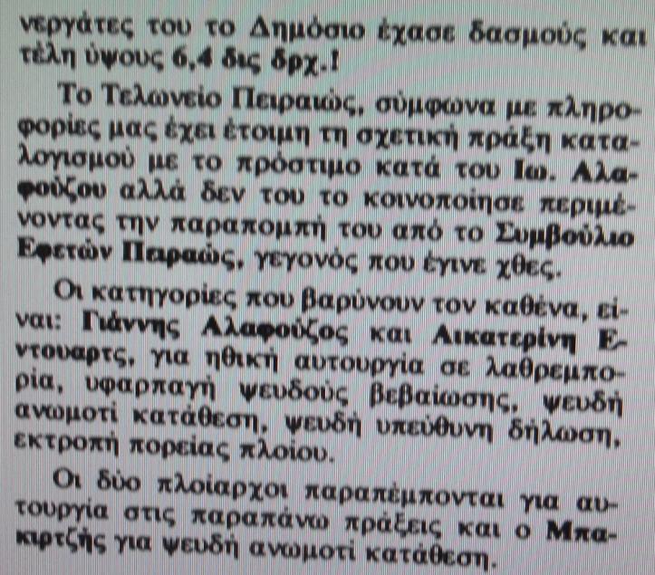 Βρὲ Ζωή... Τί ἀκριβῶς ἔχεις μέ τόν ΣΚΑΙ;106