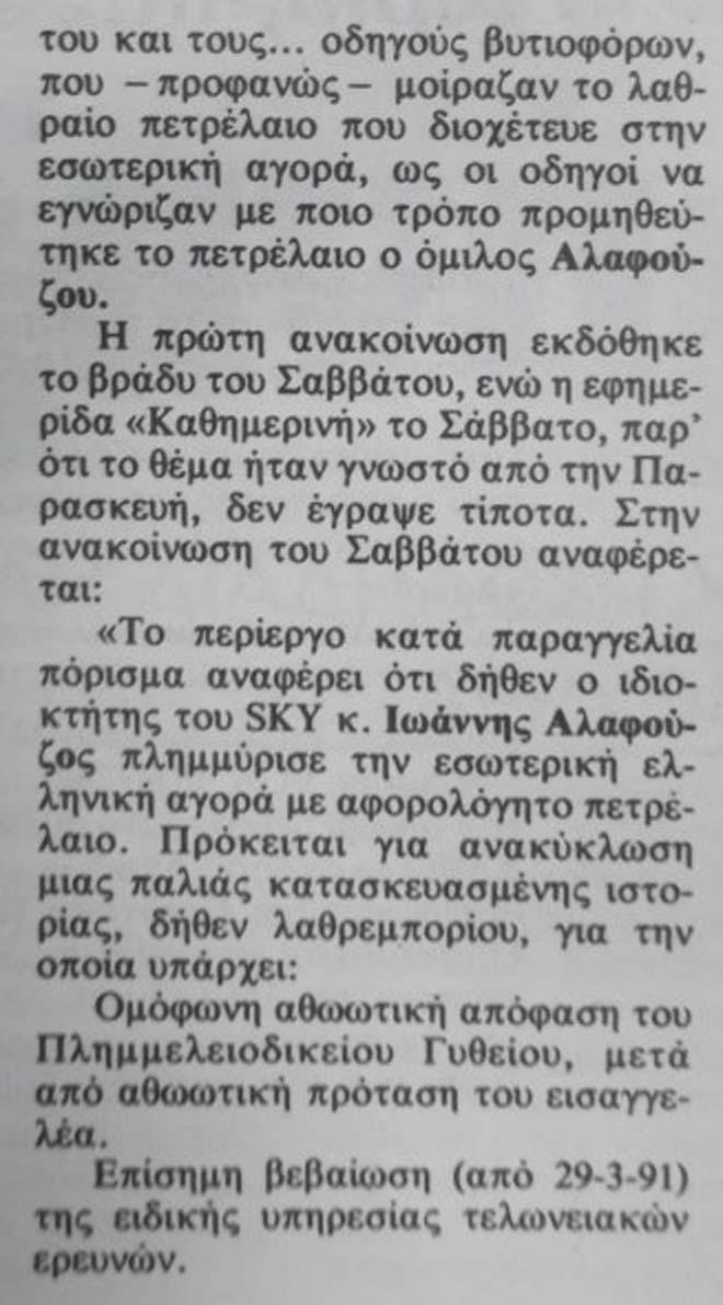 Βρὲ Ζωή... Τί ἀκριβῶς ἔχεις μέ τόν ΣΚΑΙ;49