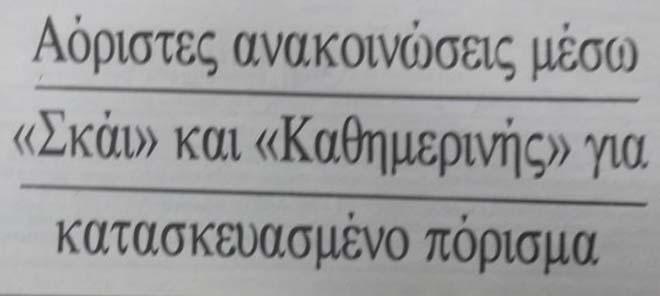 Βρὲ Ζωή... Τί ἀκριβῶς ἔχεις μέ τόν ΣΚΑΙ;50