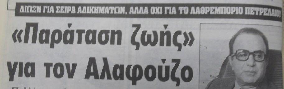 Βρὲ Ζωή... Τί ἀκριβῶς ἔχεις μέ τόν ΣΚΑΙ;56