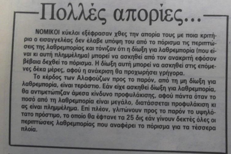 Βρὲ Ζωή... Τί ἀκριβῶς ἔχεις μέ τόν ΣΚΑΙ;57