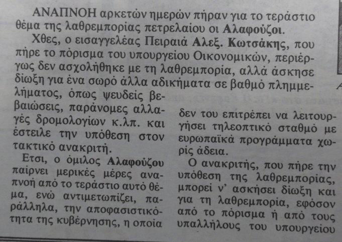 Βρὲ Ζωή... Τί ἀκριβῶς ἔχεις μέ τόν ΣΚΑΙ;58