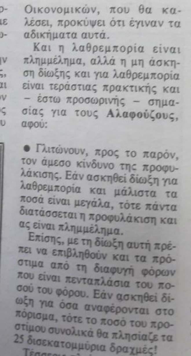 Βρὲ Ζωή... Τί ἀκριβῶς ἔχεις μέ τόν ΣΚΑΙ;59