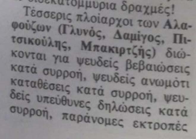Βρὲ Ζωή... Τί ἀκριβῶς ἔχεις μέ τόν ΣΚΑΙ;60