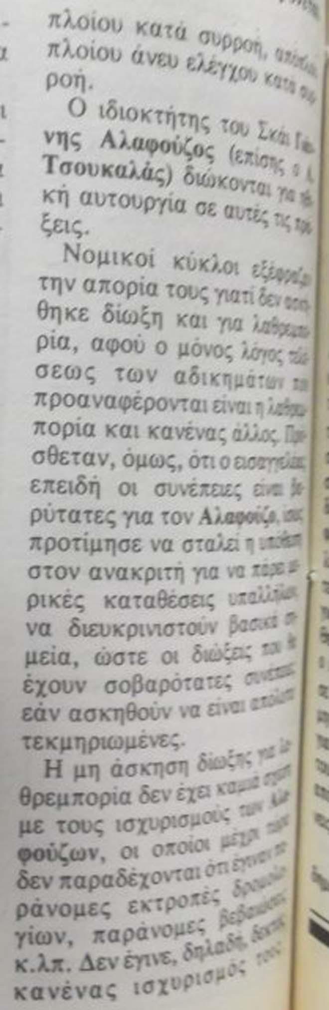 Βρὲ Ζωή... Τί ἀκριβῶς ἔχεις μέ τόν ΣΚΑΙ;61