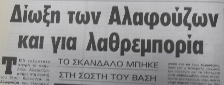 Βρὲ Ζωή... Τί ἀκριβῶς ἔχεις μέ τόν ΣΚΑΙ;63