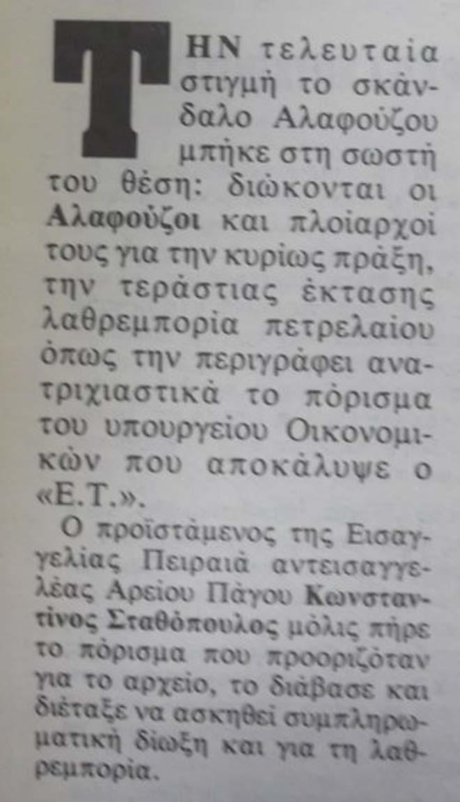 Βρὲ Ζωή... Τί ἀκριβῶς ἔχεις μέ τόν ΣΚΑΙ;65