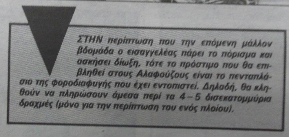 Βρὲ Ζωή... Τί ἀκριβῶς ἔχεις μέ τόν ΣΚΑΙ;5