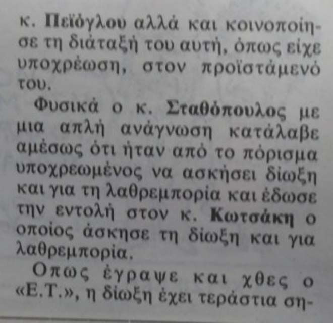 Βρὲ Ζωή... Τί ἀκριβῶς ἔχεις μέ τόν ΣΚΑΙ;67