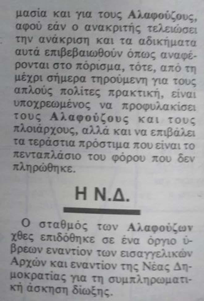 Βρὲ Ζωή... Τί ἀκριβῶς ἔχεις μέ τόν ΣΚΑΙ;68