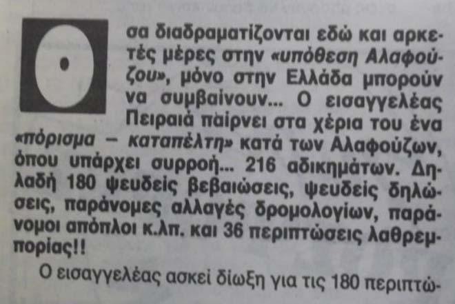 Βρὲ Ζωή... Τί ἀκριβῶς ἔχεις μέ τόν ΣΚΑΙ;71