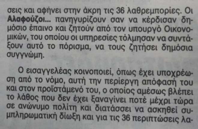 Βρὲ Ζωή... Τί ἀκριβῶς ἔχεις μέ τόν ΣΚΑΙ;72