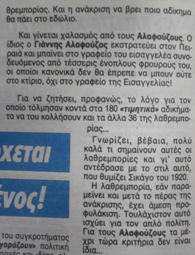 Βρὲ Ζωή... Τί ἀκριβῶς ἔχεις μέ τόν ΣΚΑΙ;73