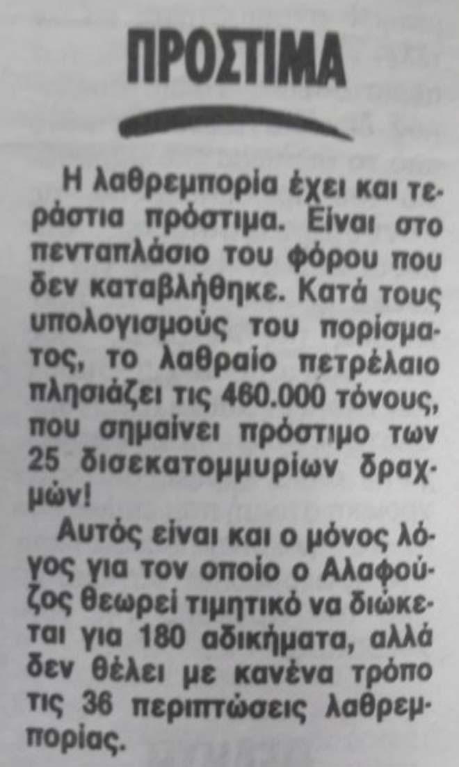 Βρὲ Ζωή... Τί ἀκριβῶς ἔχεις μέ τόν ΣΚΑΙ;74