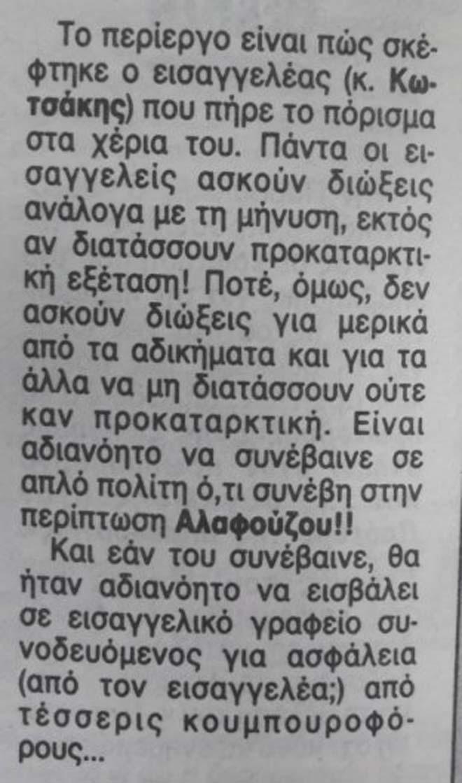 Βρὲ Ζωή... Τί ἀκριβῶς ἔχεις μέ τόν ΣΚΑΙ;75