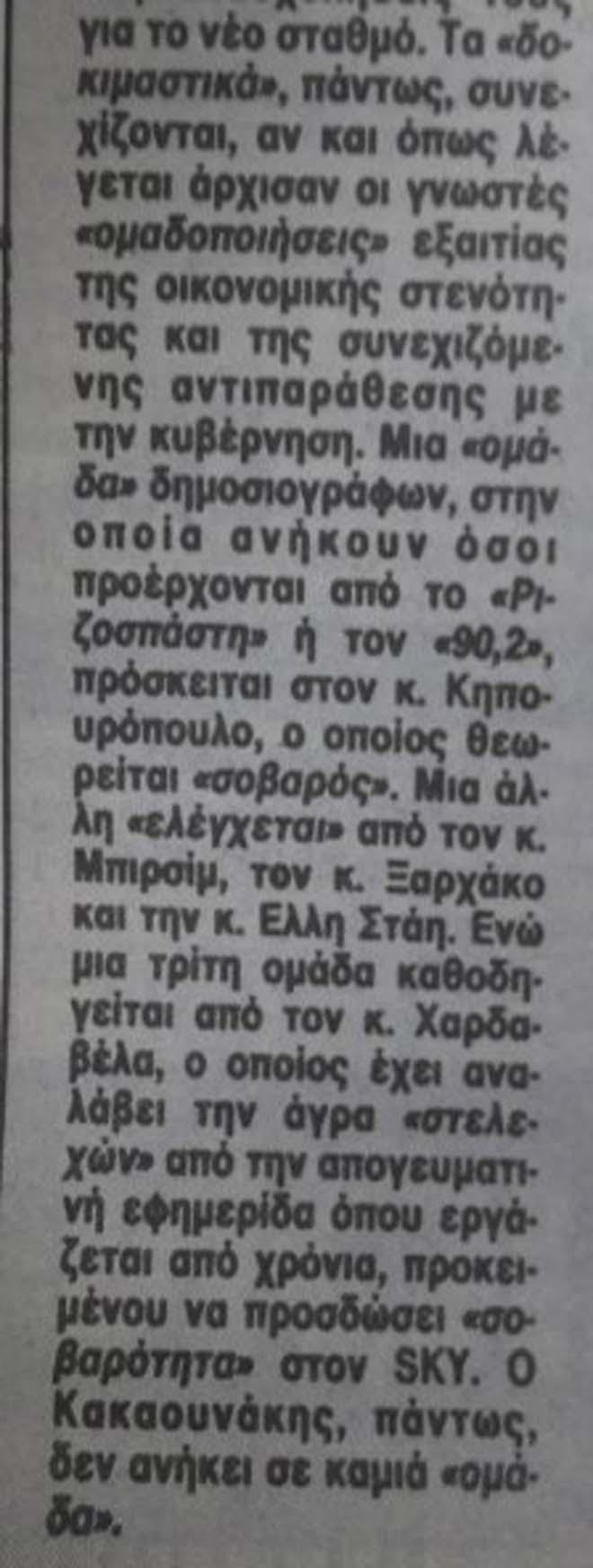 Βρὲ Ζωή... Τί ἀκριβῶς ἔχεις μέ τόν ΣΚΑΙ;77
