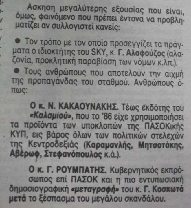 Βρὲ Ζωή... Τί ἀκριβῶς ἔχεις μέ τόν ΣΚΑΙ;82