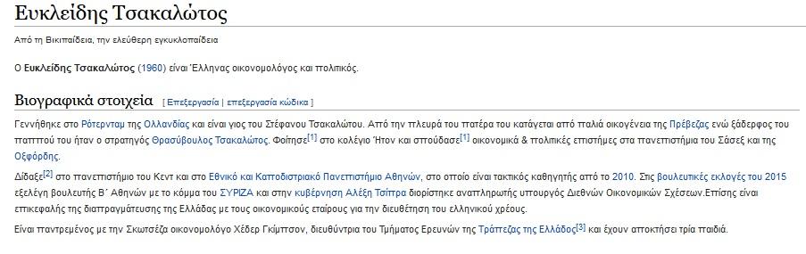 Γιατί ὁ Τσακαλῶτος ἀπέκρυψε ἀπό τό βιογραφικό του τό LSE;1