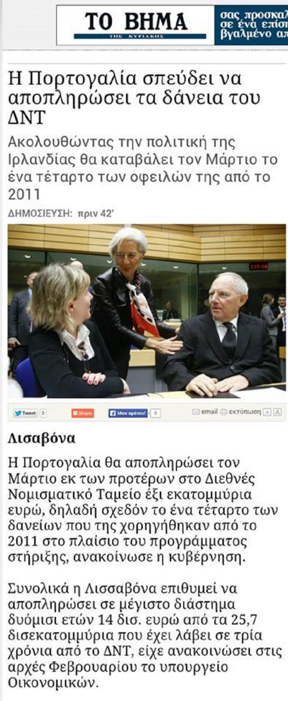 Γιὰ τὸ ...«καλό» μας νὰ ἀποπληρώσουμε τὸ ΔΝΤ!