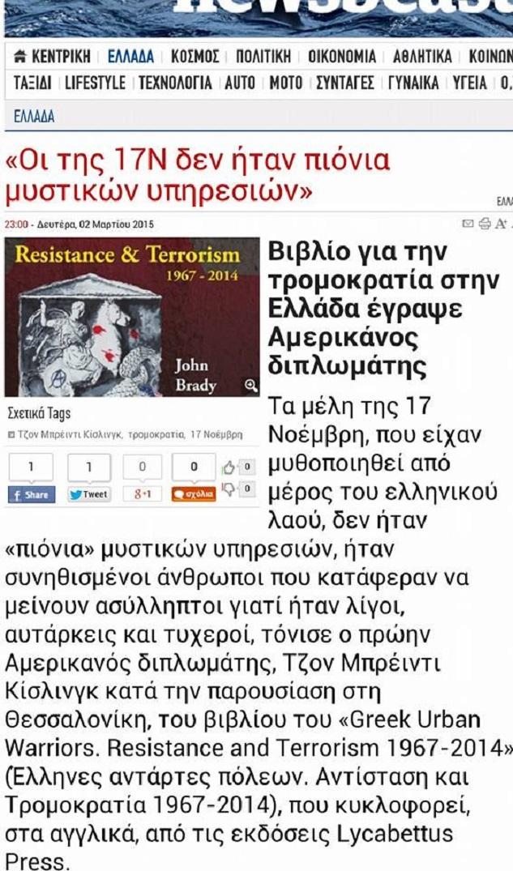 Διαγράφουν τὶς σχέσεις «17 Νοέμβρη» καὶ ἀμερικανικῆς πρεσβείας.1