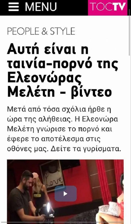 Κατήχησις ...«ὑψηλῶν ἰδανικῶν»!!!1