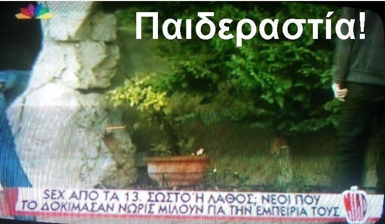 Κατήχησις ...«ὑψηλῶν ἰδανικῶν»!!!5