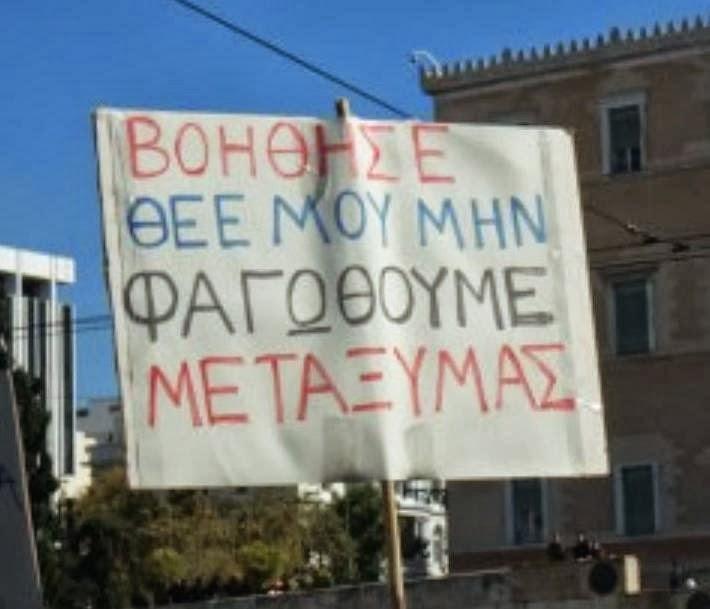 Καὶ μὲ ΝΑΙ καὶ μὲ ΟΧΙ...