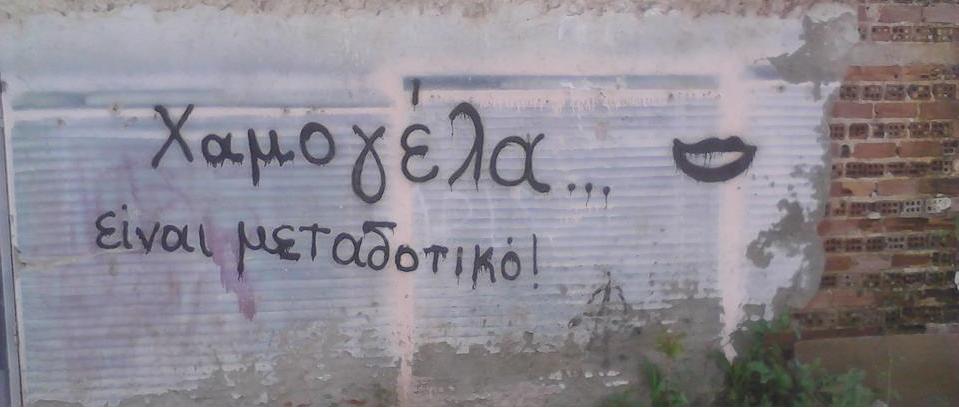 Καὶ παρὰ τὶς ἀναποδιὲς πάλι ὄρθια στέκομαι...