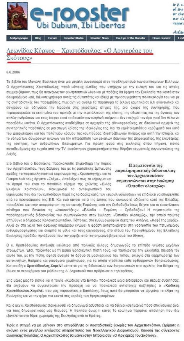 Καὶ σὲ λίγο διαχωρίζεται ἡ κοινωνία ἀπὸ τὸ κράτος.9