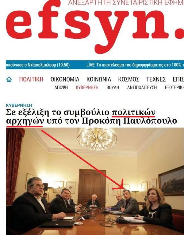 Κυβερνήσεις ...«ἐθνικῆς ἑνότητος»!!!7