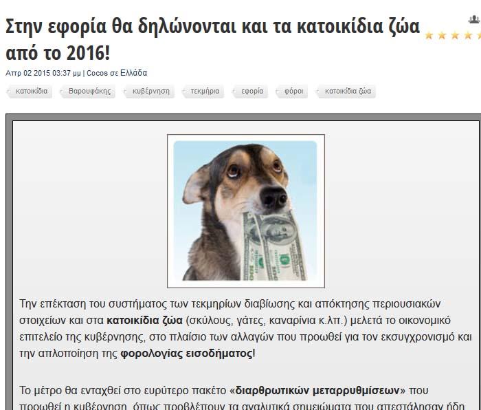Λιποφόροι.... Σκυλοφόροι... Χαρτζηλικοφόροι...2