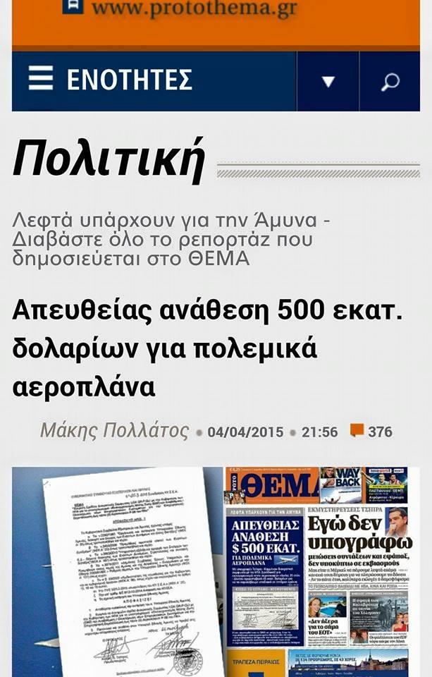 Μὲ 500 ἑκατομμύρια ἀγοράζαμε ΠΕΝΤΕ καινούρια ἀεροσκάφη ἀλλὰ ἐμεῖς ἐπισκευάζουμε τὰ παλαιά!!!!4