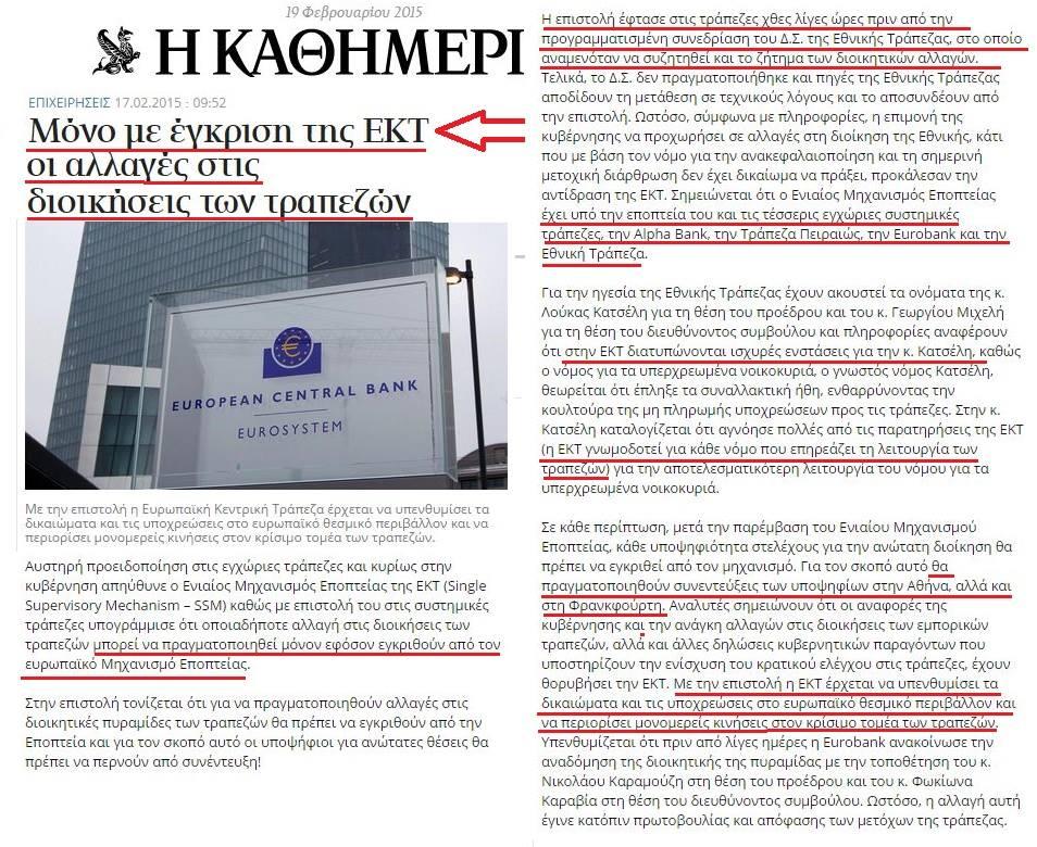 Οἱ ...«ἑλληνικὲς τράπεζες» διοικοῦνται ΜΟΝΟΝ ἀπὸ ἀνθρώπους τῆς ΕΚΤ!!!