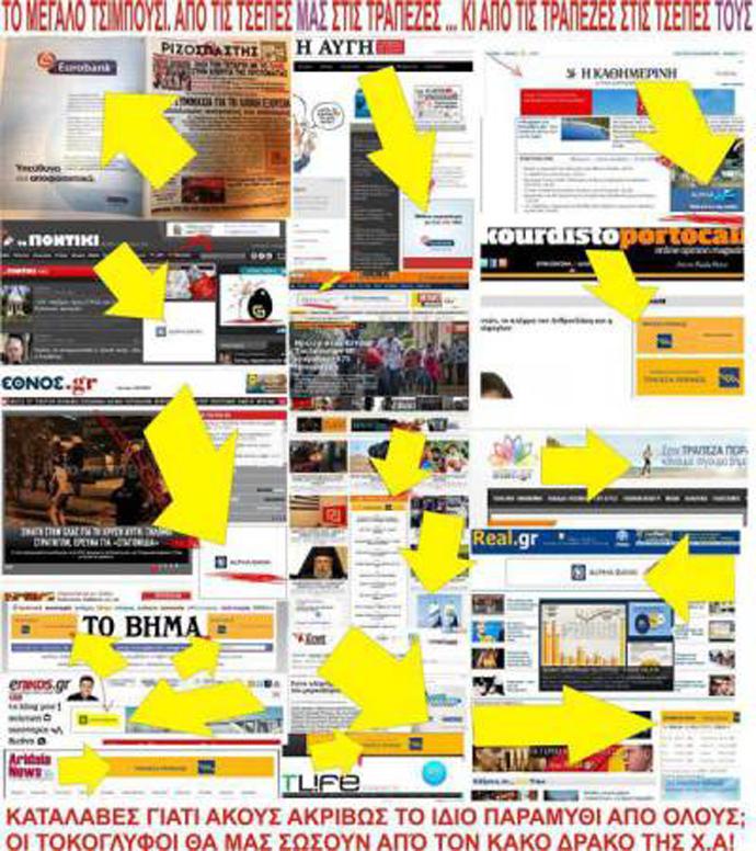 Οἱ εἰσπράξεις τῶν ΜΜΕ ἐξαφανίζονται ἀλλὰ ἀκόμη τὰ ΜΜΕ ...ὑπάρχουν!!!1