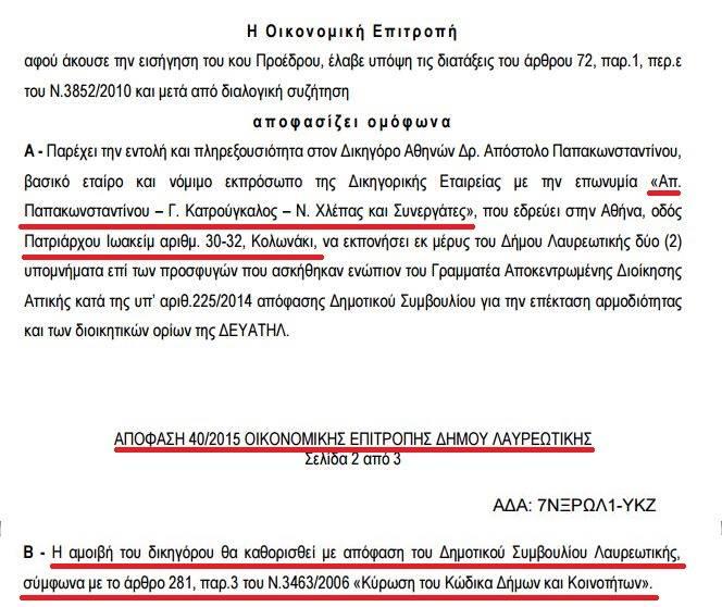 Οἱ (ἄψογα) «φυτεμένοι» ...«ἐπαναστάτες»  κυβερνῆτες μας!!!3
