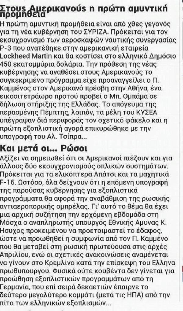 Οἱ ἑκατὸ πρῶτες ἡμέρες τῆς συγκυβερνήσεως Τσίπρα-Καμμένου.59