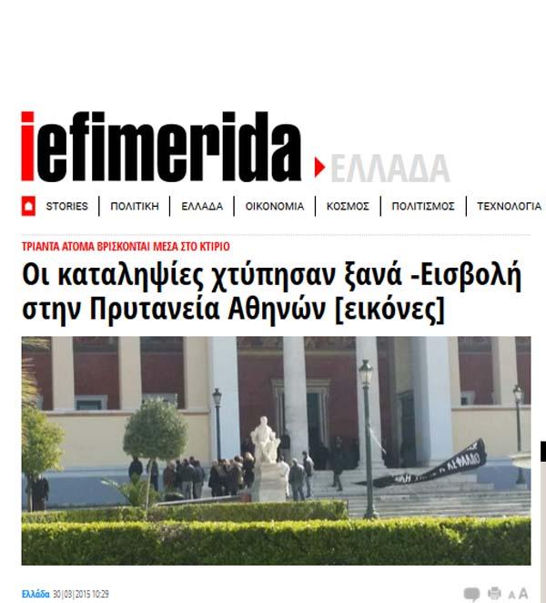 Οἱ ἑκατὸ πρῶτες ἡμέρες τῆς συγκυβερνήσεως Τσίπρα-Καμμένου.75