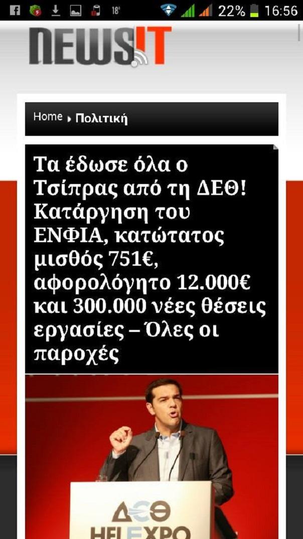 Οἱ Ἕλληνες ψήφισαν αὐτοὺς ποὺ τοὺς ἔλεγαν νὰ ...ΜΗΝ πληρώσουν ΕΝΦΙΑ!1