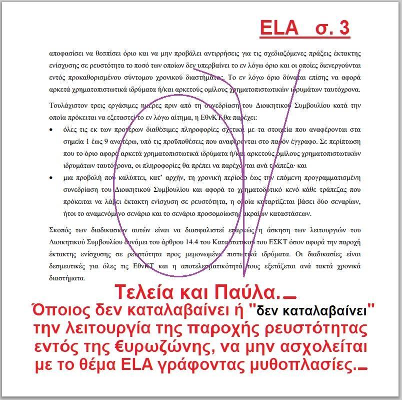 Περὶ ...«ἰρλανδικοῦ» τσαμπουκᾶ κι ἄλλα ...μπαρμπούτσαλα!3