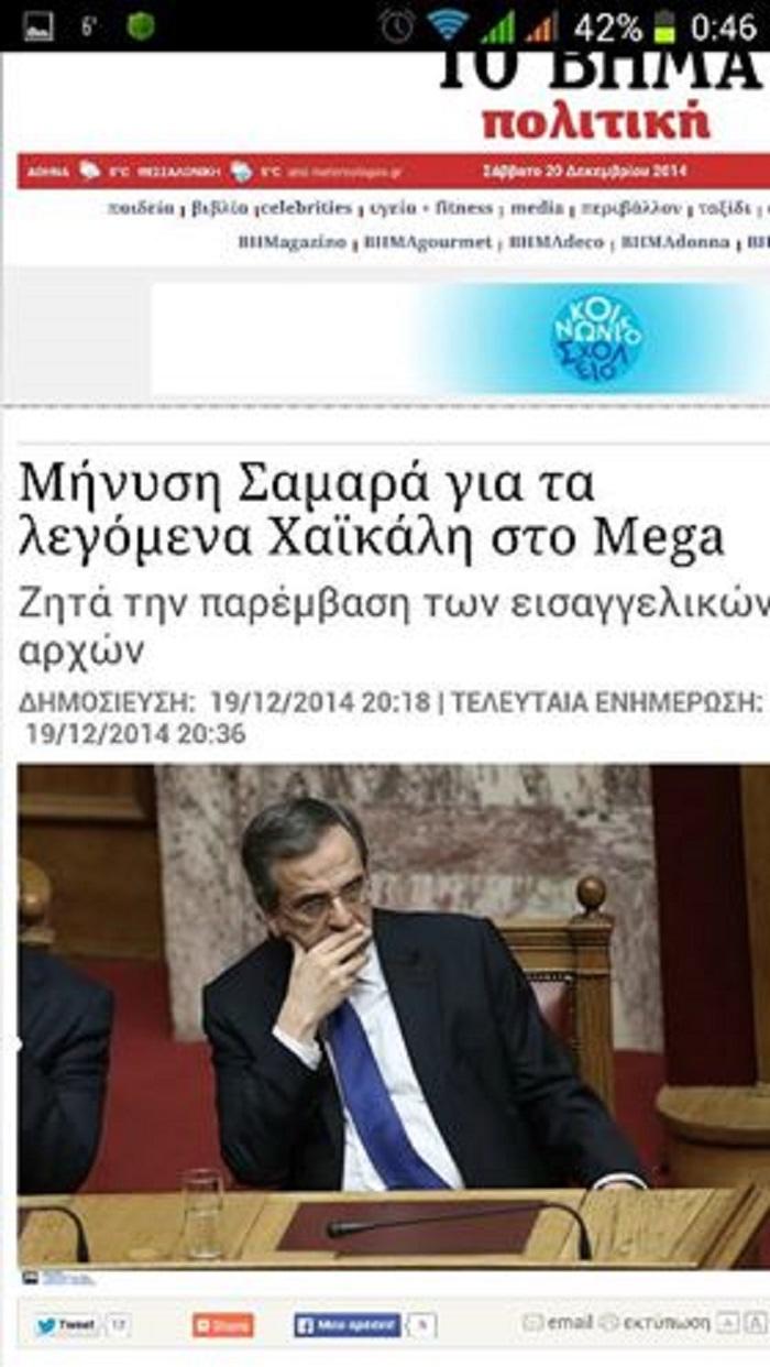 Πολὺ ...«ἰδεολόγος» ὁ Ἀποστολόπουλος.3