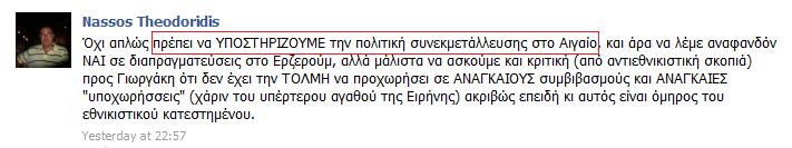 Θεοδωρίδης δεύτερο μέρος, ἤ...3